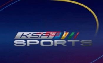 تعرف على تردد قنوات KSA Sports السعودية على عرب سات