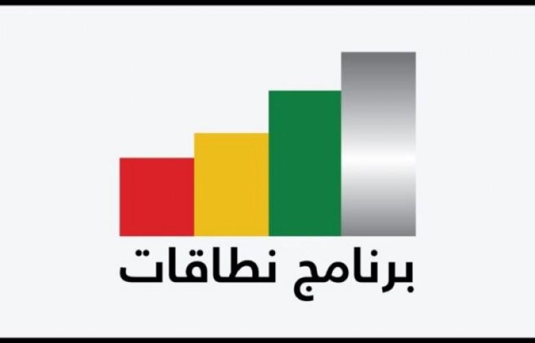 خطوات التسجيل في نطاقات وزارة العمل والإستعلام عن النطاقات برقم الهوية