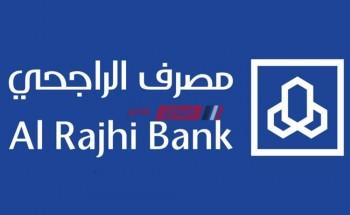 خطوات تحديث الهوية بنك الراجحي من خلال النت أو المباشر للأفراد