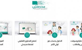 خطوات تسجيل الدخول إلي منصة مدرستي التعليمية ورابط التسجيل