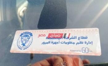 بالرابط دفع رسوم الملصق الإلكتروني 2020 إلكترونيا عبر بوابة مرور مصر