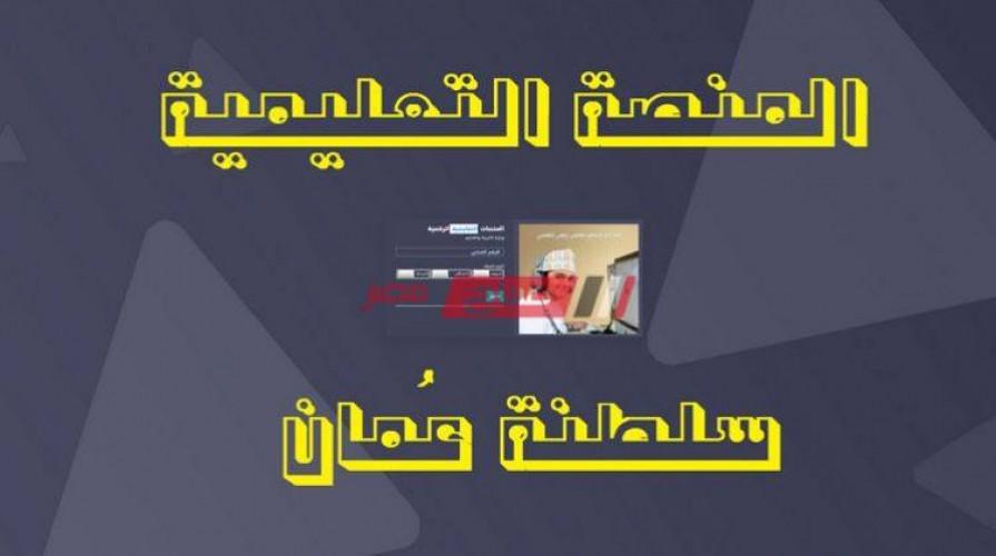 رابط تسجيل منصة منظرة وخطوات الدخول الحلقة الأولي للصفوف من الاول الي الرابع