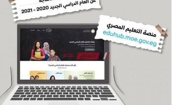 رابط منصة التعليم المصري 2021 من وزارة التربية والتعليم لكافة المراحل الدراسية