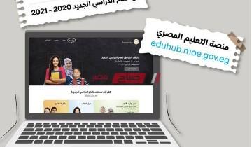 """الآن"""" رابط منصة التعليم المصري 2021 موقع وزارة التربية والتعليم"""