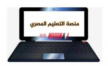 تسجيل دخول منصة التعليم المصري 2021 بالرابط الرسمي جميع المراحل التعليمية
