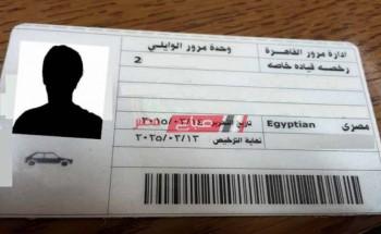 استخراج رخصة قيادة خاصة والمستندات المطلوبة والرسوم المقررة
