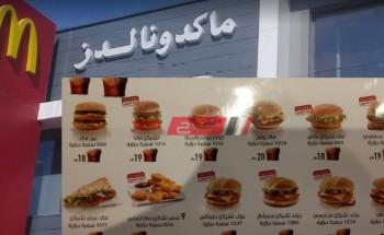 رقم ماكدونالدز الموحد في السعودية أسعار الوجبات وخدمة توصيل الاون لاين