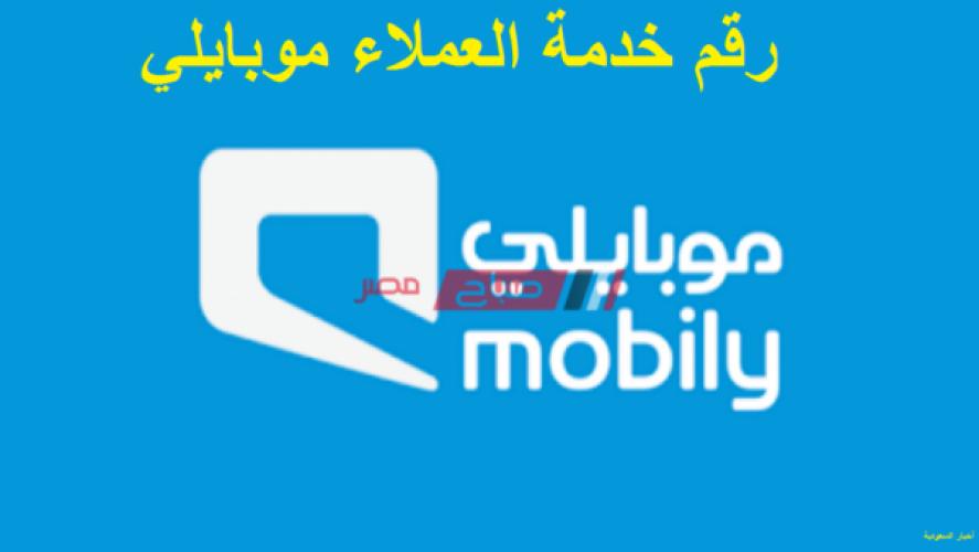 رقم موبايلي الموحد الجديد للتحدث مع خدمة العملاء 2020 صباح مصر