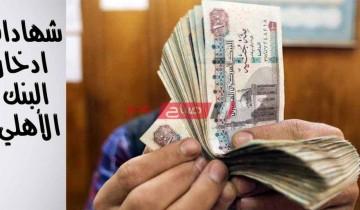 شهادات الإدخار في البنك الأهلي المصري 2020 – تعرف على العائد والمدة