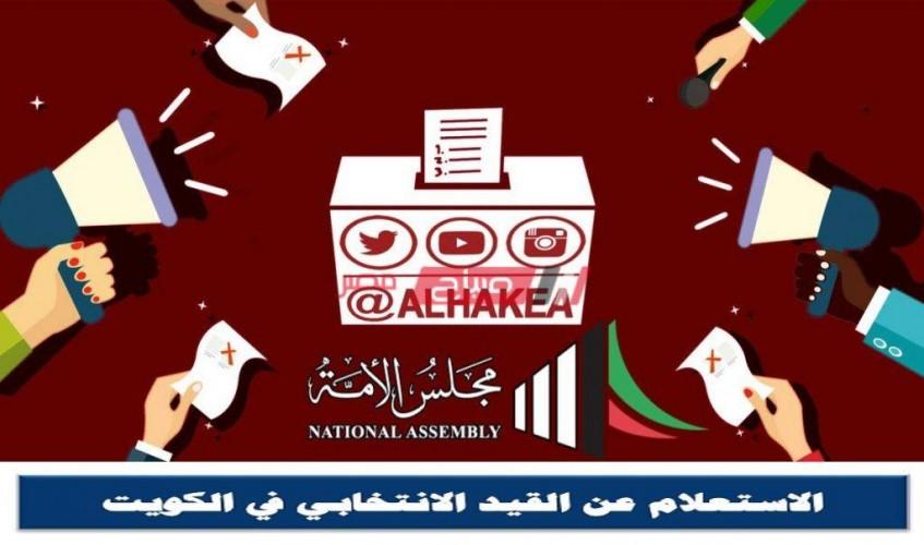 طريقة الاستعلام عن القيد الانتخابي في الكويت