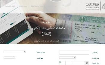 طريقة الاستعلام عن تأشيرة زيارة السعودية من خلال منصة التأشيرات الإلكترونية