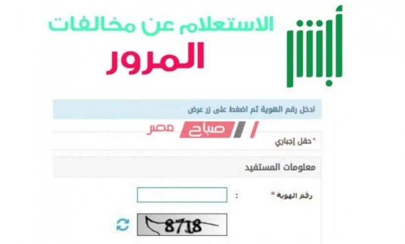 طريقة معرفة موقع المخالفة المرورية من خلال رقم المخالفة صباح مصر