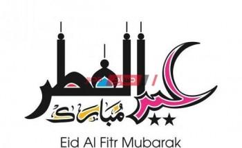 اول أيام عيد الفطر 2021-1442 في مصر