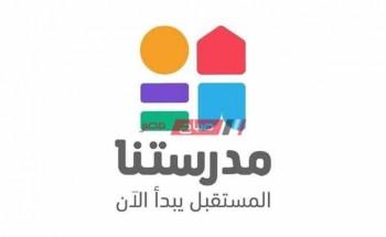 جدول حصص الأسبوع الثامن على قناة مدرستنا التعليمية وزارة التربية والتعليم