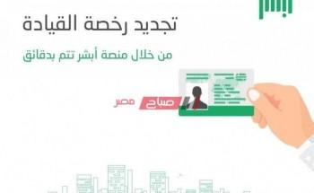 قيمة رسوم رخصة القيادة في السعودية للنساء وكيفية تسديدها