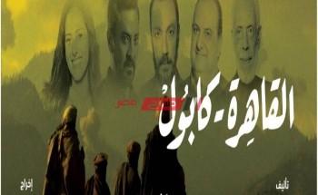 قنوات عرض مسلسل القاهرة كابول رمضان 2021 ومواعيد الإعادة