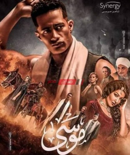 قنوات عرض مسلسل موسى رمضان 2021 ومواعيد الإعادة