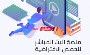 للحصص الافتراضية دخول منصة البث المباشر 2021 لجميع المراحل التعليمية