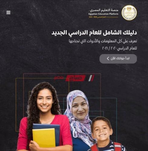 منصة التعليم المصري education hub – رابط منصة التعليم المصري الجديدة 2021