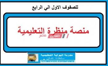 دخول منصة منظرة بالرابط الرسمي لطلاب التعليم الأساسي بسلطنة عمان 2020-2021