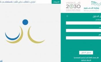 ترقب نتائج ترقيات لشاغلي الوظائف التعليمية 1442 وزارة التعليم السعودية