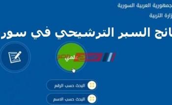 بالاسم ورقم الاكتتاب اعرف نتيجة السبر الترشيحي في سوريا 2020