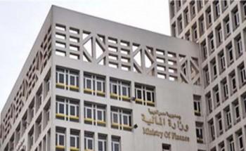 البوابة الإلكترونية تقديم وظائف مصلحة الضرائب 2020 موقع وزارة المالية