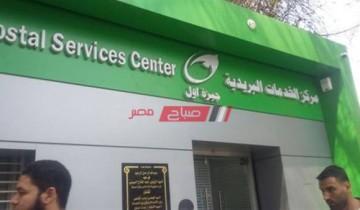 بالشروط والتفاصيل وظائف هيئة البريد المصري 2020 والأوراق المطلوبة