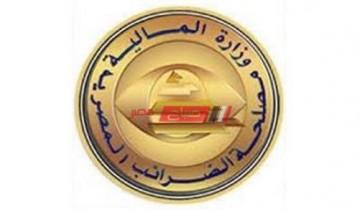 لخريجي كليات التجارة تقديم وظائف مصلحة الضرائب المصرية 2020 - موقع صباح مصر