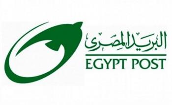 هنا شروط وظائف البريد المصري 2020 والأوراق المطلوبة للتقديم لحملة المؤهلات العليا والمتوسطة