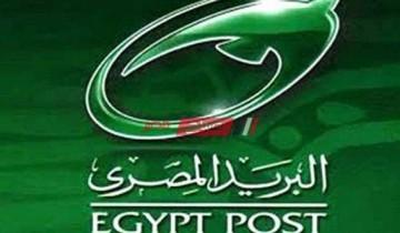 تعرف على تفاصيل وظائف البريد المصري 2020 من الشروط والأوراق المطلوبة