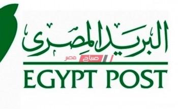 هنا الآن شروط وظائف البريد المصري 2020 والأوراق المطلوبة للتقديم