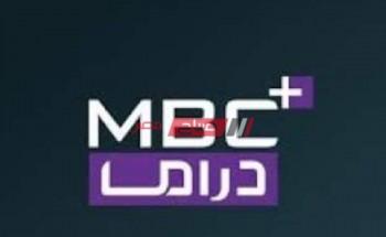 تردد قناة إم بي سي دراما على النايل سات بعد التحديث
