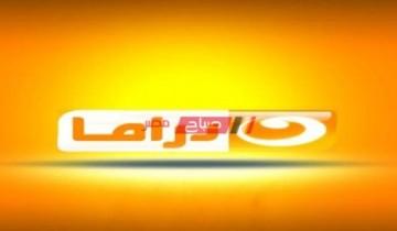 استقبال تردد قناة النهار دراما الجديد 2021 على نايل سات