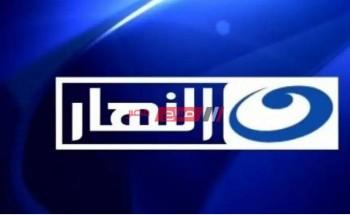 استقبال تردد قنوات النهار 2021 AL Nahar الجديد على النايل سات
