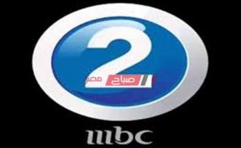 استقبال تردد قناة ام بي سي 2 الجديد 2021 على نايل سات وبدر سات