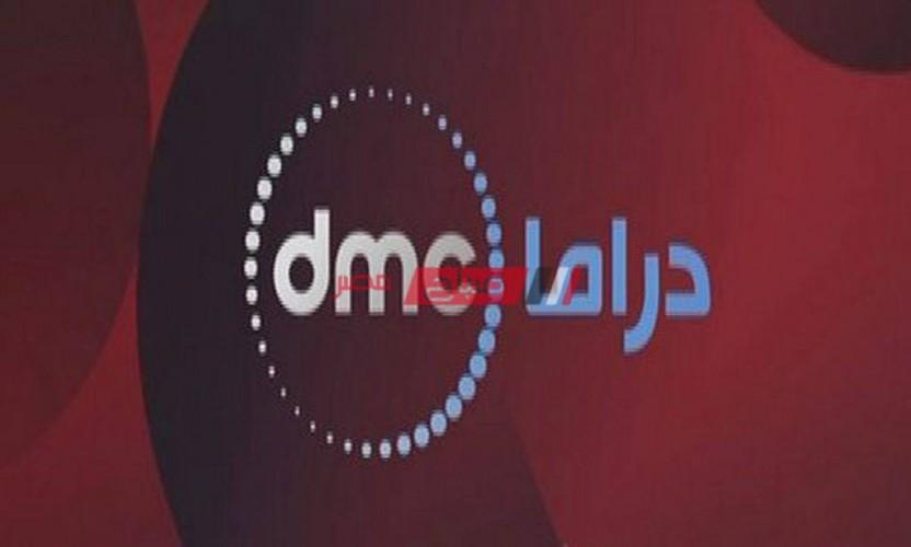 تردد قناة dmc دراما 2021 بعد التحديث  تردد قناة dmc على جميع الأقمار