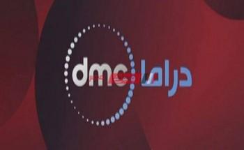 تردد قناة dmc دراما 2021 بعد التحديث| تردد قناة dmc على جميع الأقمار