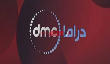 استقبال تردد قناة dmc دراما الجديد 2021 على نايل سات