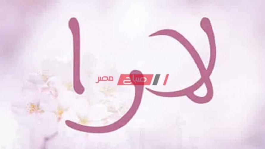 معنى اسم لارا في اللغة العربية والاسلام صباح مصر