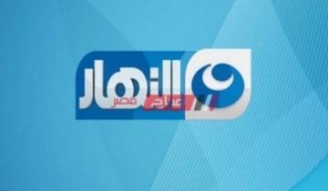 تردد قناة النهار الجديد 2021 على نايل سات للاستمتاع بمتابعة مسلسلات رمضان الجديدة