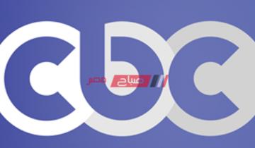 اضبط الآن تردد قناة سي بي سي الجديد 2021 على نايل سات