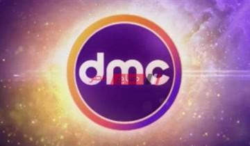 اضبط الآن تردد قناة dmc الجديد 2021 على عرب سات ونايل سات
