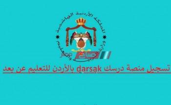 الآن تسجيل دخول منصة درسك أداء الامتحانات النهائية للفصل الأول الأردن