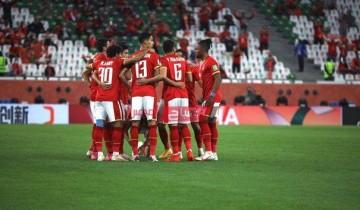 موعد مباراة الأهلي والمريخ دوري أبطال أفريقيا والقنوات الناقلة