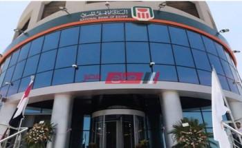 سعر فائدة شهادات إستثمار البنك الأهلي المصري بالكامل بعد قرار تخفيضها