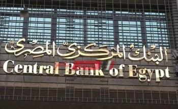 البنك المركزي يعلن عن ارتفاع معدل التضخم الشهري 1.1% لنوفمبر 2020