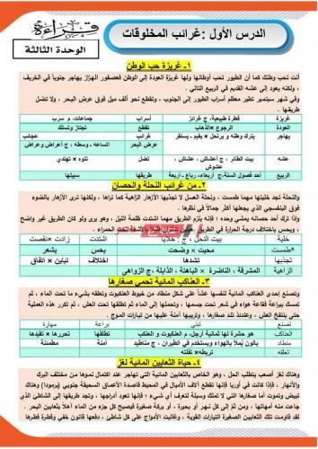 مراجعة نهائية لغة عربية الصف الأول الإعدادي الترم الأول 2021 القراءة والنصوص bdf