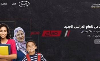 دليل الطالب| منصة التعليم المصري 2021 موقع وزارة التربية والتعليم