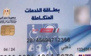 الآن رابط الاستعلام عن بطاقة الخدمات المتكاملة بالرقم القومي 2021